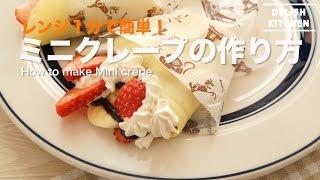 1分で簡単!ミニクレープの作り方|How to make mini crepe