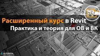 Обучение Revit - Расширенный курс Revit MEP