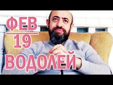 Гороскоп ВОДОЛЕЙ Февраль 2019 год / Ведическая Астрология