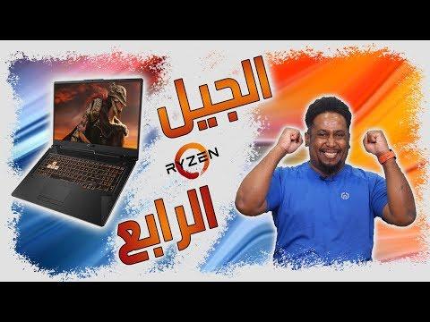صورة  لاب توب فى مصر اقوى -لاب توب (العاب  جيل رابع من رايزن!! شراء لاب توب من يوتيوب