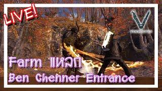 ZeldomTH - [Vindictus] - Farm Ben Chenner Entrance + Raid SS2-SS3