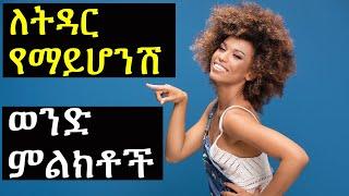 ለትዳር የማይሆንሽ ወንድ  8 ምልክቶቹ   | ashruka | Ethiopian