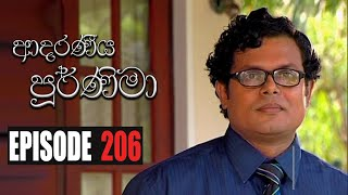 Adaraniya Purnima | Episode 206  ආදරණීය පූර්ණිමා Thumbnail