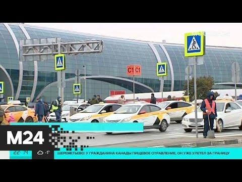 У аэропорта Домодедово умер таксист - Москва 24