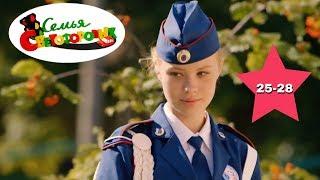 ДЕТСКИЙ СЕРИАЛ! Семья Светофоровых 2 сезон (25-28 серии) | Видео для детей