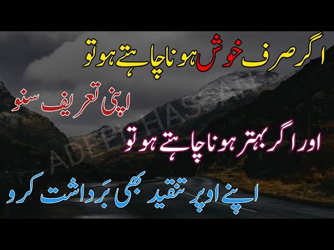 Ameezing Urdu Quotations|Quotations about life|Life Changing Saying|Quotes