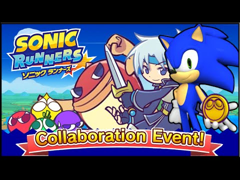 Sonic Runners [Android / Version 1.0.4t] - Puyo Puyo Quest Event #02