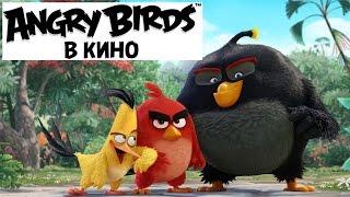 Angry Birds в Кино [2016] Русский Трейлер