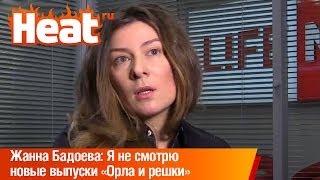 Жанна Бадоева: Я не смотрю новые выпуски «Орла и решки»