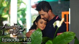 Konkala Dhoni | Episode 110 - (2018-04-10) | ITN Thumbnail