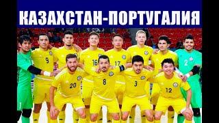 Футзал чемпионат мира 2021 Полуфинал Казахстан Португалия Последние новости