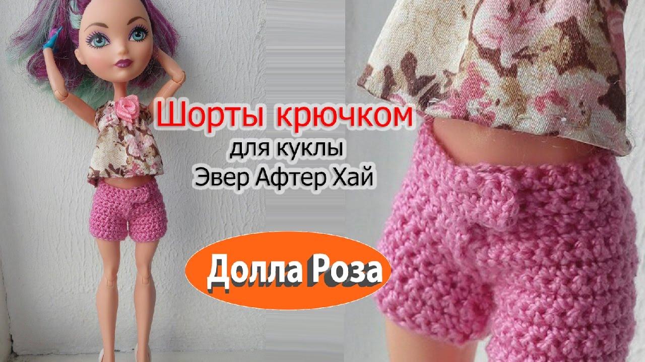 Как связать шорты для куклы