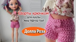Шорты крючком для куклы Эвер Афтер Хай
