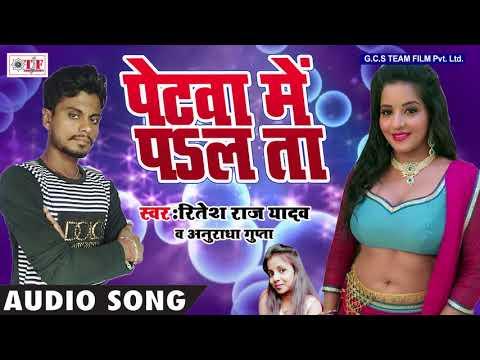 पेटवा में पsलता    Ritesh Raj Yadav & Anuradha Gupta   Hit Bhojpuri Song 2017