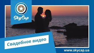 Свадебное видео. Wedding Showreel. Видеостудия SkyCap. www.skycap.ua