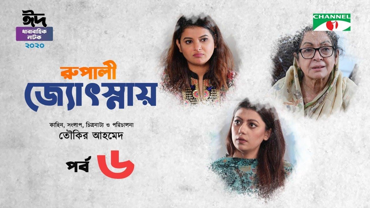 Rupali Josnay | Episode 06 | Eid Drama Serial | Sabnam Faria | Rawnak Hasan | Shamol Mawla