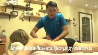 Массаж антицеллюлитный на бедра, массаж живота. Классический массаж спины, лечебный массаж шеи.
