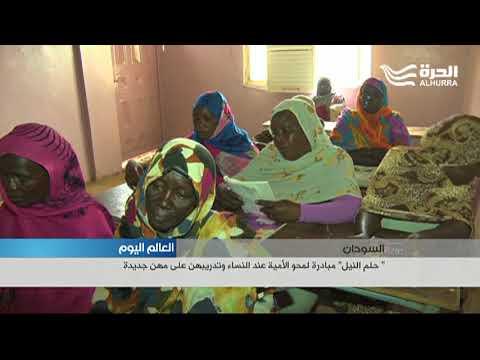 في السودان.. -حلم النيل- مبادرة لمحو الأمية عند النساء وتدريبهن على مهن جديدة