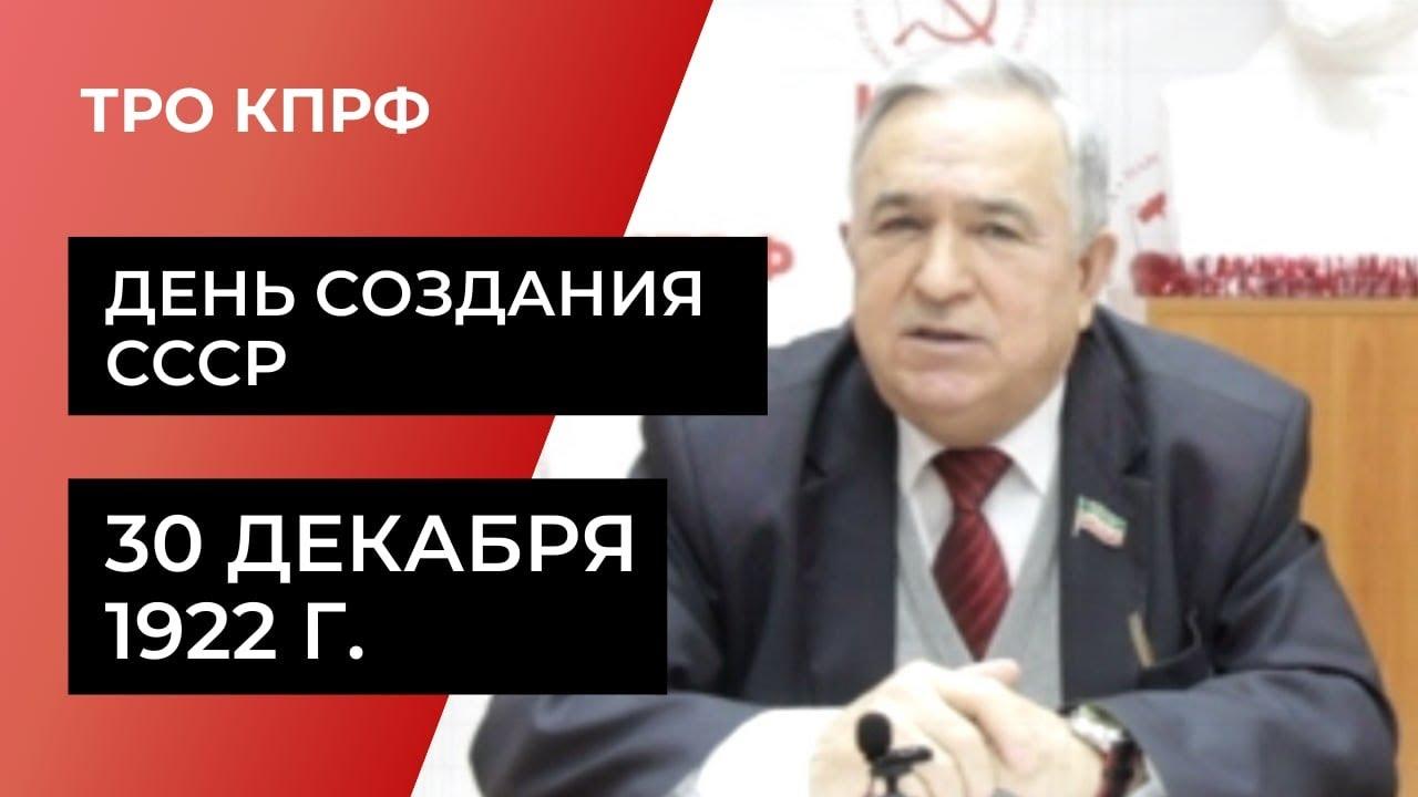 С днем создания СССР.