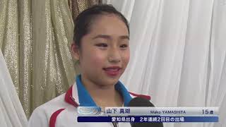 【全日本フィギュアスケート選手権2018】女子フリー<山下真瑚選手>イ...