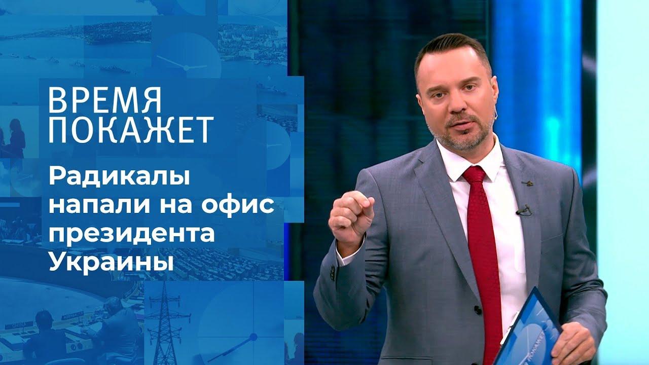 Радикалы на Украине. Время покажет. Фрагмент выпуска от 23.03.2021