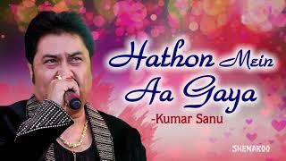 Hathon Mein Aa Gaya Джо, залишайся Rumaal Aapka (HD) - Aao Pyar кадрів, пісні - Хіти Кумар Сану