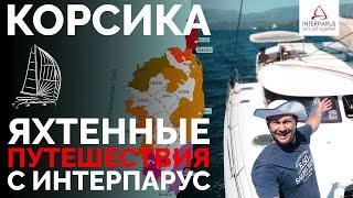 Остров Корсика - яхтенные путешествия с Интерпарус ⛵