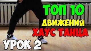10 движений ногами танца ХАУС, ШАФЛ! Подробные видеоуроки, как научиться танцевать ШАФЛ, ХАУС! #2