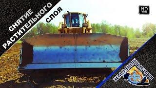 Снятие растительного слоя 10-20 см. Видео в HD Снятие верхнего растительного слоя почвы на участке.(, 2015-01-28T19:18:39.000Z)