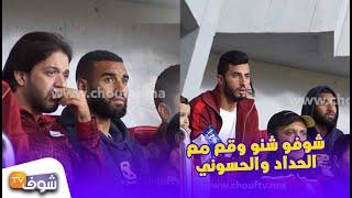لقطة اليوم في مباراة الوداد وبركان..شوفو شنو وقع مع الحداد والحسوني