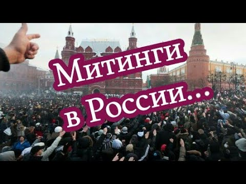 Митинги в России... Таро прогноз.