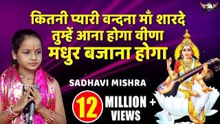 SADHAVI MISHRA || कितनी प्यारी वन्दना माँ शारदे तुम्हें आना होगा वीणा मधुर बजाना होगा ||KD FILMS