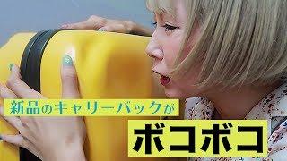 【悲劇の購入品紹介】今届いたキャリーバックが・・・ thumbnail
