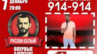 Руслан Белый - камеди клаб Иркутск
