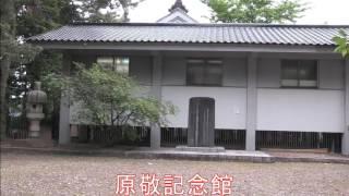 美しい日本 岩手県盛岡市 原敬記念館.