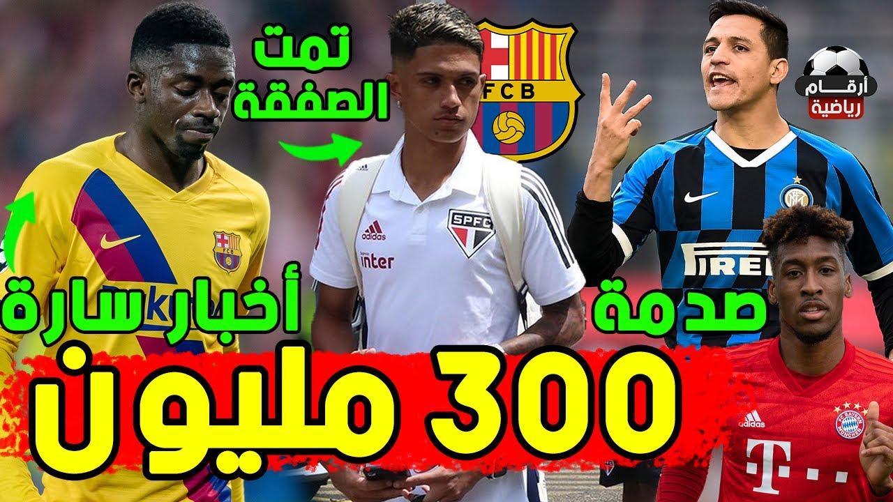 رسميا برشلونة يضم صفقة هجومية جديدة | عرض صيني للاعب برشلونة | إنتر يضم سانشيز | صدمة لبايرن