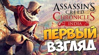 assassin's Creed Chronicles: India - Первый Взгляд