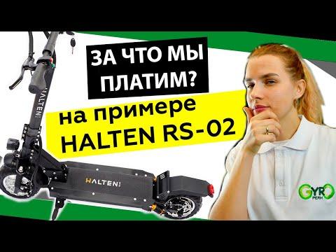 Почему ЦЕНА электросамоката такая? На примере самоката HALTEN RS-02 (Халтен) #Пермь