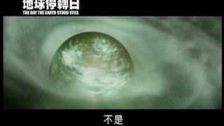 地球停轉日 The Day the Earth Stood Still (2008) Promo (馮偉堂旁白)