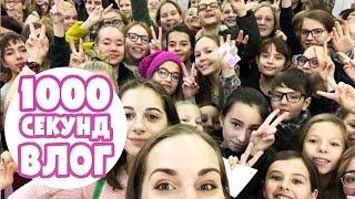 1000 СЕКУНД ВЛОГ с нашей встречи!