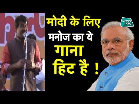 पीएम मोदी के लिए रैली में मनोज तिवारी का ये गाना नहीं सुना होगा...| News Tak