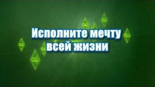 The Sims 3 Официальный Трейлер #2