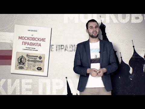 Русофобское страноведение: автор книги «Правила Москвы» дал рекомендации для общения с Россией