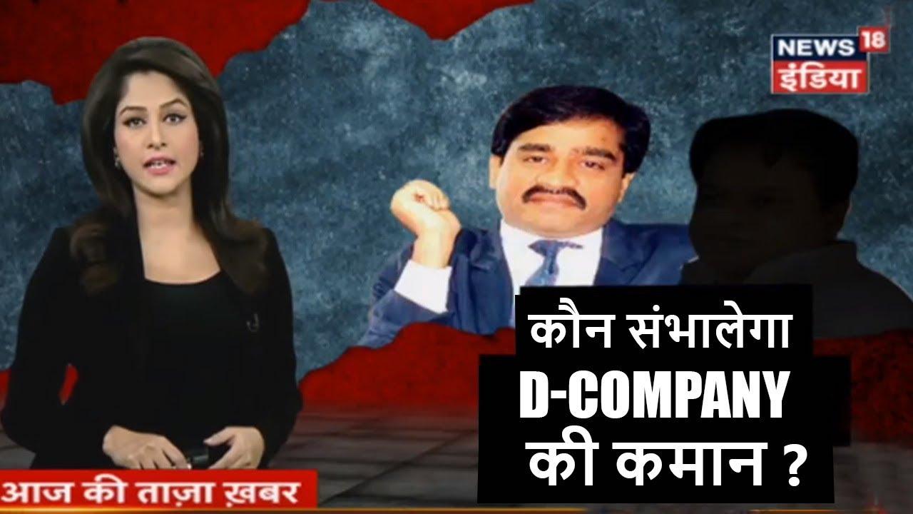 Dawood Ibrahim का नया वारिस कौन? | कौन संभालेगा D-Company' की कमान? |  News18 India Exclusive