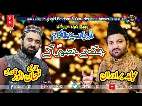 New Rabi ul awal Naat 2018 |Mujahid Raja & Qari Nouman Anwer |Jag Ty Huzoor Agy |Studio BRT