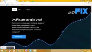 EvoFix(Краткий обзор программы для онлайн учета сервисного центра и магазина., 2016-04-30T09:24:12.000Z)