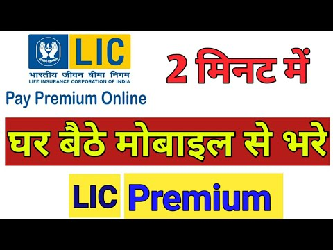 LIC की क़िस्त घर बैठे Online कैसे भरे ? How To Pay LIC Premium Online ,mobile Se Lic Kaise Bhare ?