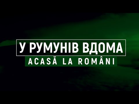 Телекур'єр румунів 01 12 19