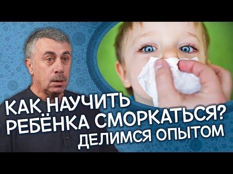 Как научить ребенка сморкаться: делимся опытом - Доктор Комаровский