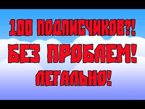 Накрутка подписчиков, лайков в ВКонтакте, Facebook